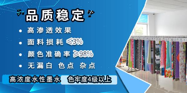 江苏数码印花厂